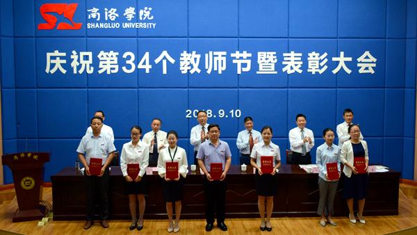 第34个教师节表彰大会_我校召开庆祝第34个教师节暨表彰大会