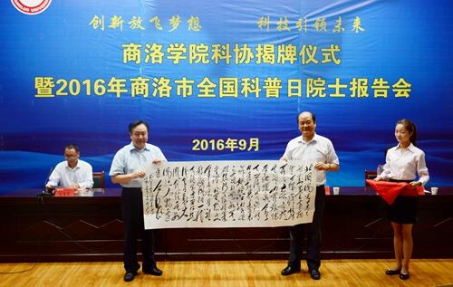"""仪式上,刘建林,樊代明,宋奇志,闫彩芹共同为""""商洛学院科学技术协会""""图片"""